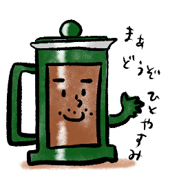 しゃべるコーヒープレスイラスト