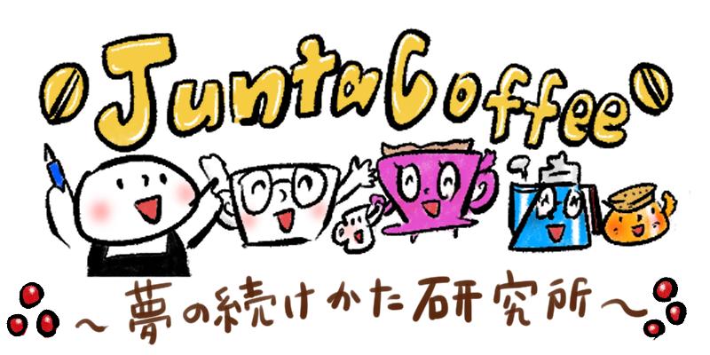 Junta Coffeeへいらっしゃ〜い~