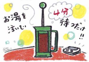 粗挽きの粉からゆっくりコーヒー成分を抽出。雑味が出にくいのもいい!