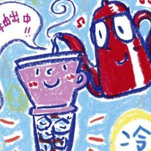 アイスコーヒー抽出イラスト